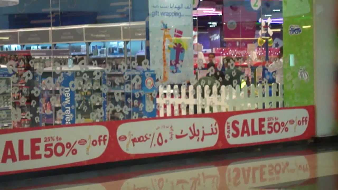 Toys R Us Mall : Toys r us in delma mall mp youtube