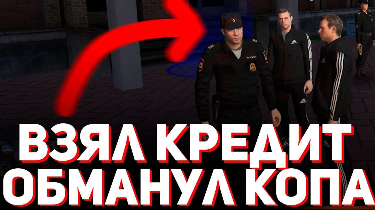 Растер Обманул Полицейского и взял Кредит на него в NextRP. Шарк / SH4RKJK
