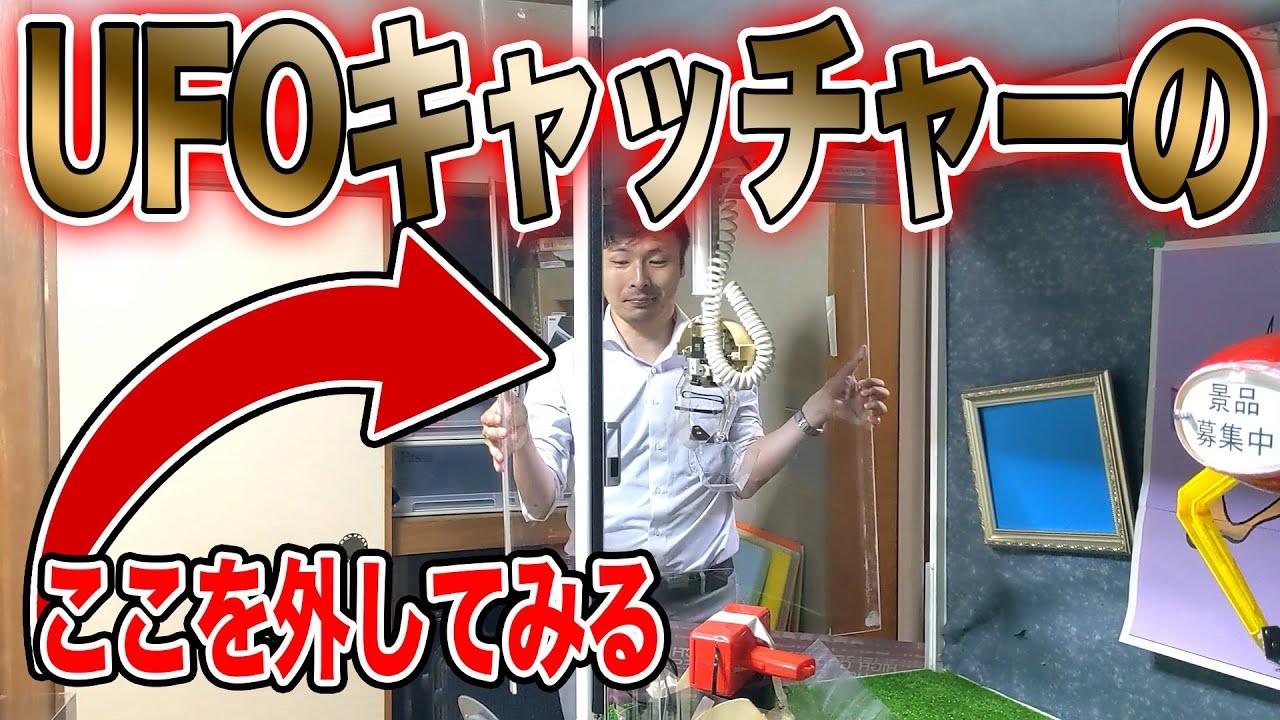 【モンスターキャッチャー2】UFOキャッチャーを魔改造してみたぜ!MAJIDE!