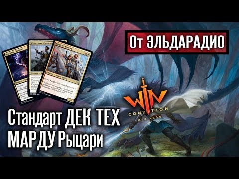 МТГ колода Марду Рыцари - стандарт дектех от Эльдара Magic: The Gathering WinCondition