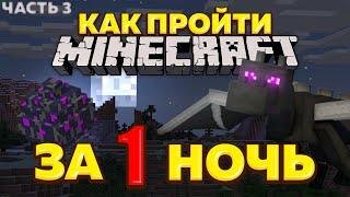 Как пройти Minecraft за 1 ночь? Часть 3