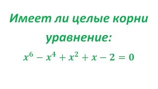 Определить имеет ли уравнение целые корни #2