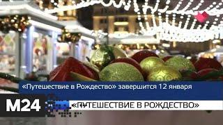 Москва и мир Путешествие в Рождество и дожди в Турции - Москва 24