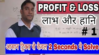 Profit And Loss Maths Questions # 1 By Gurukul Hub For SSC Cgl, chsl, CPO, ibps po, clerk, Dp, upsi
