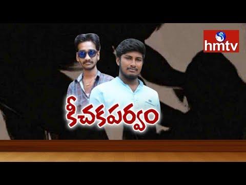 HM Sucharita React On Ongole Minor Girl   Telugu News  hmtv