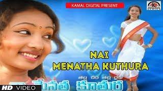 Nai Menatha Kuthura || Telugu Video Songs HD Jukebox || Kamal Digital