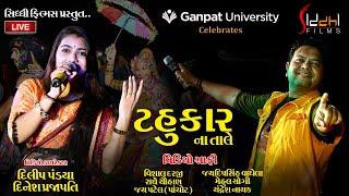 Tahukar Na Dholida II Navratri Non Stop Garba Live 2019 Ganpat University