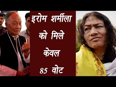 Irom Sharmila gets just 85 votes in Manipur Election Results 2017 | वनइंडिया हिन्दी