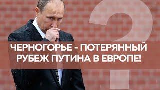 Черногорье потерянный рубеж Путина в Европе Проваленная Кремлем балканская операция