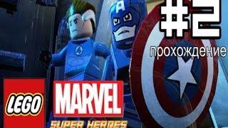 LEGO Marvel Super Heroes - прохождение. Серия #2.