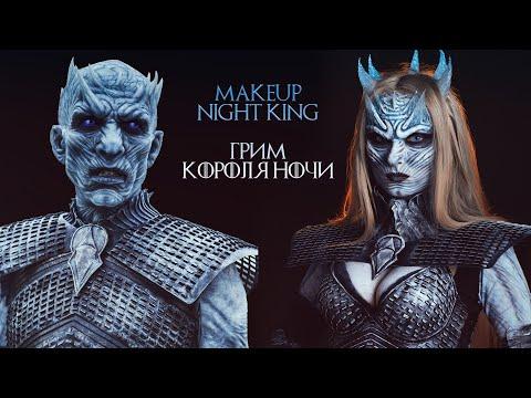 Грим Короля Ночи /  Game of Thrones Night King Makeup Tutorial thumbnail