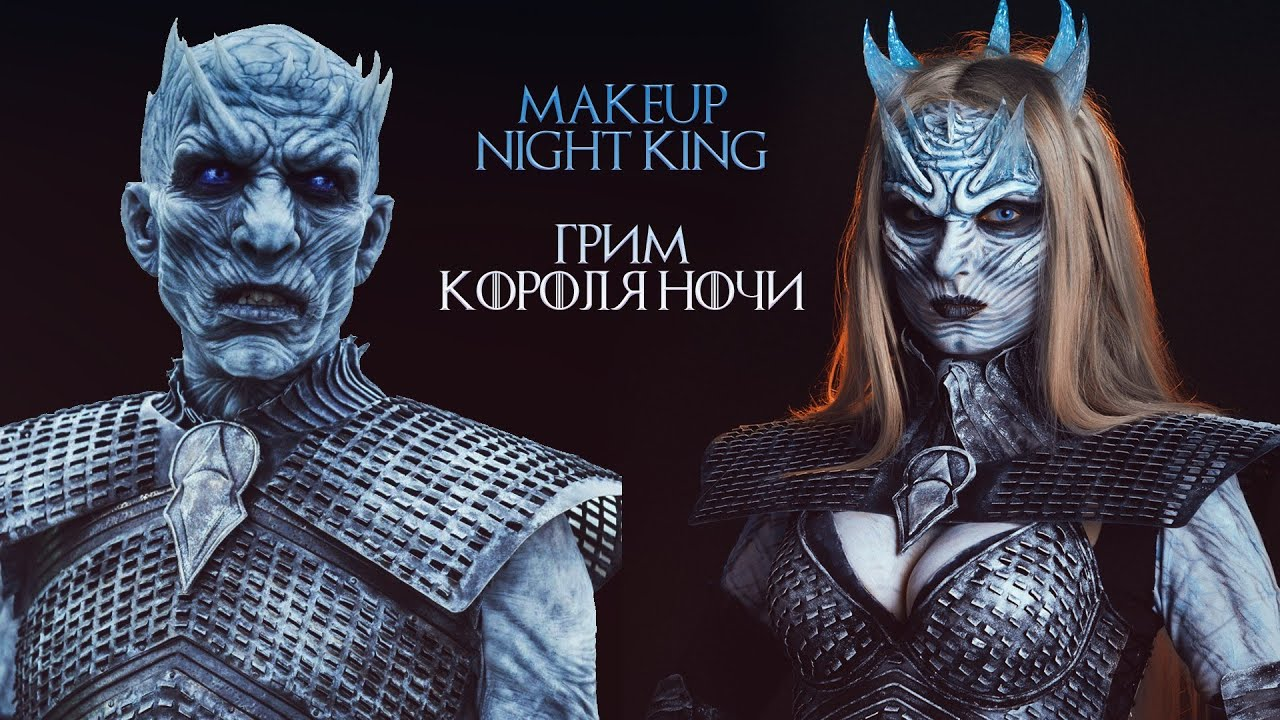 Грим Короля Ночи /  Game of Thrones Night King Makeup Tutorial