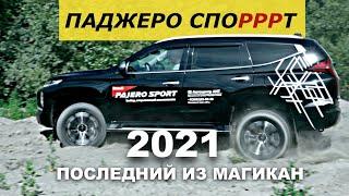 MITSUBISHI PAJERO SPORT 2021 - тест драйв Александра Михельсона / Паджеро Спорт 2021