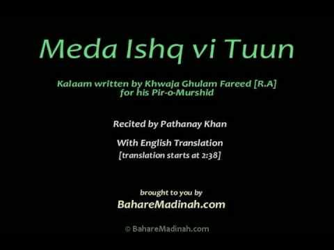 Meda Ishq vi Tuun + English Translation [Part 1]
