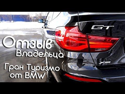 Отзыв владельца BMW 3 GT (F34) 2018 года выпуска