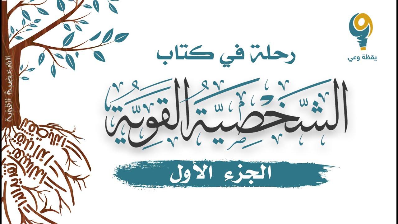 كتاب الشخصية القوية ياسر الحزيمي pdf