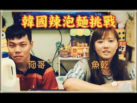 【魚乾】韓國辣泡麵挑戰!只想吃好吃的不想吃好辣的QQ ( Feat. 冏哥、龜龜 )