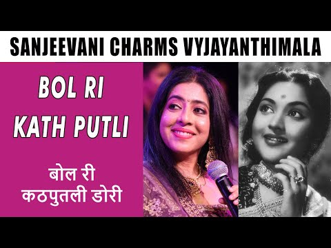 Bol Ri Kathputli - Sanjeevani vyjayanthimala concert