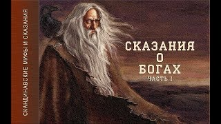 Скандинавские мифы и сказания (Сказания о Богах ч.1) Светланов Юрий