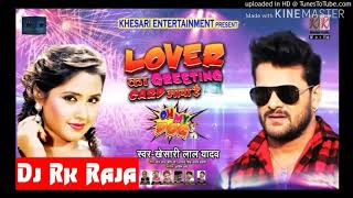 Lover Ka Greeting Card Aaya Hai New Year Song लवर का ग्रीटिंग कार्ड आया है Khesari Lal Yadav