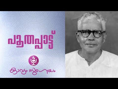 Bhoomikkoru charamageetham poem lyrics