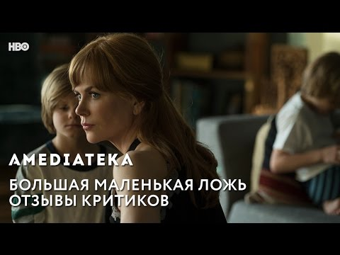 Большая Маленькая Ложь | Big Little Lies | Отзывы критиков