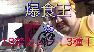 爆食王VS18禁カレー3種!!