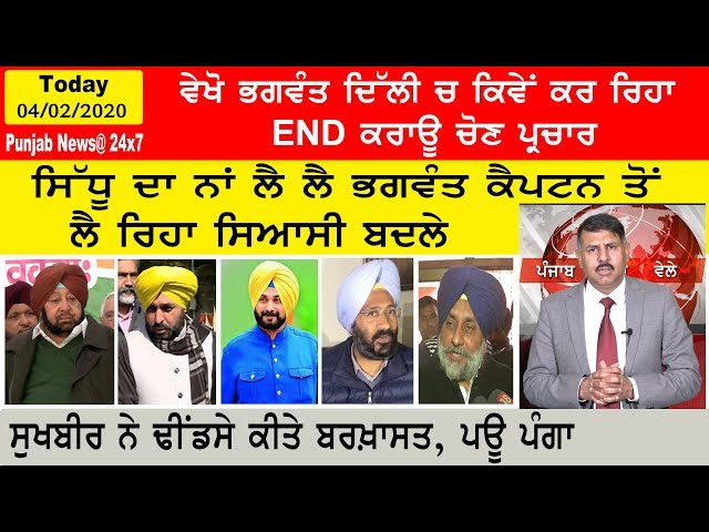 Punjabi News 3 February 2020 | E9 Punjabi News | Today Punjab News I Bhagwant Mann Delhi Elections