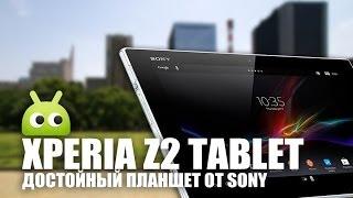 Xperia Z2 Tablet: достойный планшет от Sony