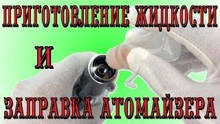 видео жидкости для заправки
