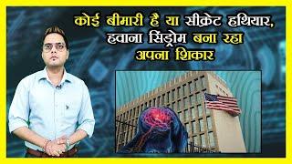 MRI| भारत में भी हवाना सिंड्रोम की दस्तक |What is Havana Syndrome| CIA|  Prabhasakshi Special