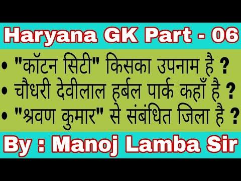 haryana gk pdf download in hindi 2019