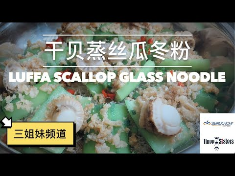 干贝蒸丝瓜冬粉食谱 | LUFFA SCALLOP GLASS NOODLE RECIPE | Sendo Ichi Seafood |(三姐妹频道)| Three Sisters Channel