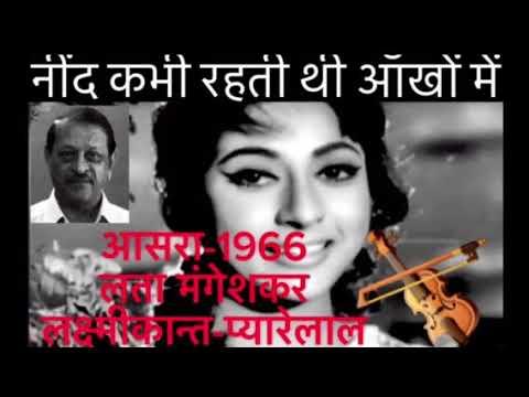 """Neend Kabhi Rehti Thi Aankhon Mein-DrCMVerma-Violiin Cover-""""AASRA""""-1966"""