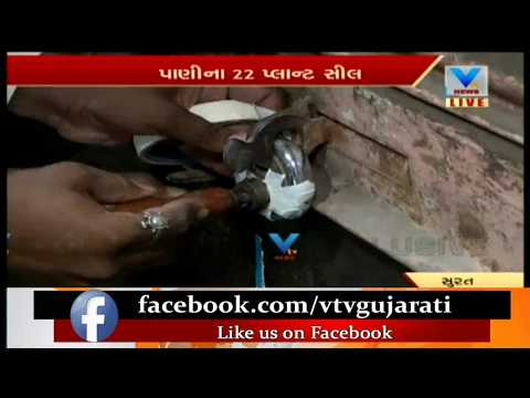 Surat: Department of Food Safety have sealed 22  Mineral water plants | Vtv News