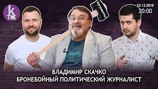 """Владимир Скачко в """"Хороший/Плохой Понедельник"""". 10/12/2018"""