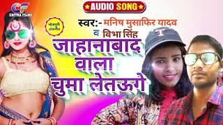 जहानाबाद बाला चुम्मा लेताउ गे | Manish Musafir | Jahanabad Bala Chumma Letau Ge | Bhojpuri New Song