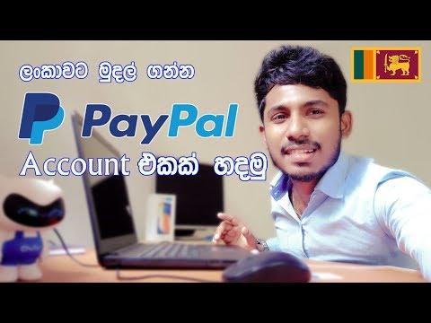 How to create a PayPal account in Sri Lanka | සිංහලෙන්