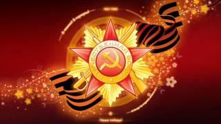 Красные Звёзды - День Победы