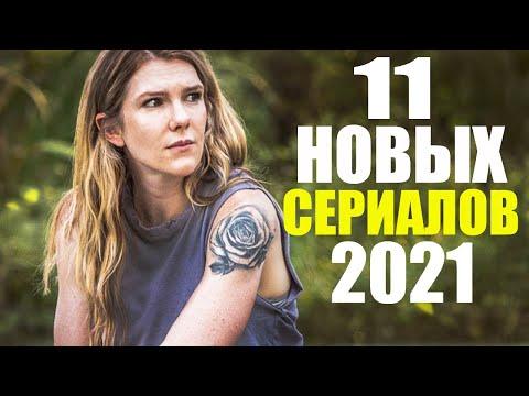 11 ЛУЧШИХ НОВЫХ СЕРИАЛОВ 2021,КОТОРЫЕ УЖЕ ВЫШЛИ/ЧТО ПОСМОТРЕТЬ СЕРИАЛЫ/НОВИНКИ СЕРИАЛОВ 2021 - Видео онлайн