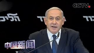[中国新闻] 以色列总理内塔尼亚胡遭起诉 | CCTV中文国际