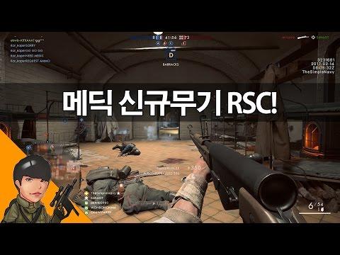 배틀필드1 프랑스 DLC 메딕 신규무기 RSC!