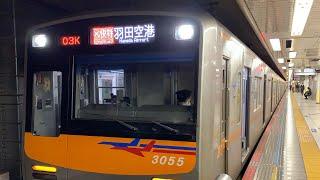 京成3050系55編成[エアポート快特]羽田空港行き東日本橋駅発車