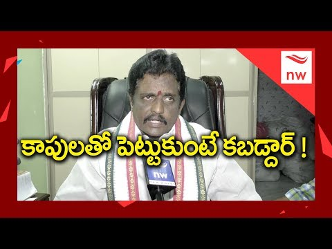 kapu Leader Naraharishetti Narasimha Rao Sensational Comments  On AP CM Chandrababu | New Waves