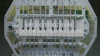 トクマルシューゴ - Vektor feat.明和電機