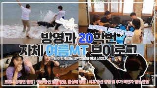 [일상]영상과 대학생들의 여름 자체MT 브이로그|20학…