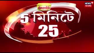 5  মিনিটে 25 :   মালদহ জেলে ধুন্ধুমার
