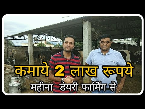 Dairy Farming. Dairy Farm,How to start a Dairy Farming Business In India.Dairy Farming 2018