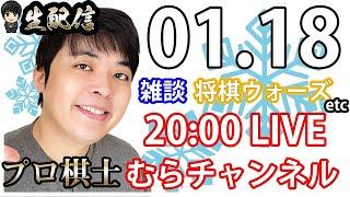 【LIVE】1週間振り返り雑談&将棋ウォーズ【#004】