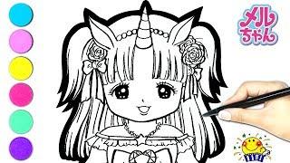 【メルちゃんを本気でお絵かき❤︎】みかんちゃんが夢かわユニコーンに大変身のお手伝い!ドレスやメイクアップでお姫様になるよ♩たまごMammy